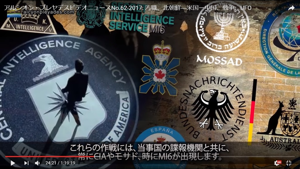 CIAモサドAPN62