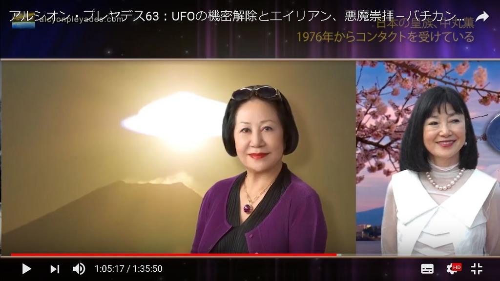 中丸薫UFO