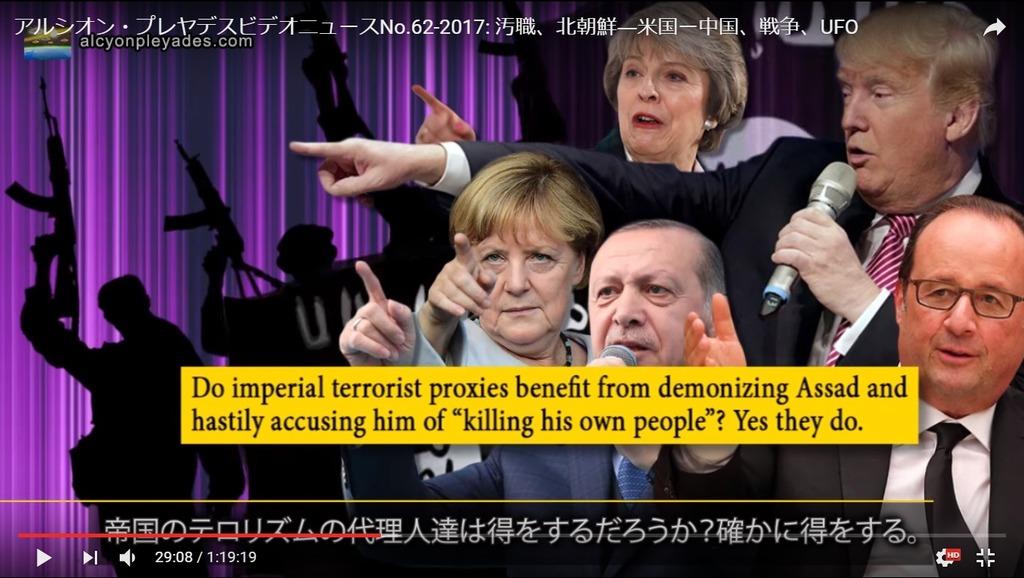 APN62帝国テロリズム帝国トランプメルケル