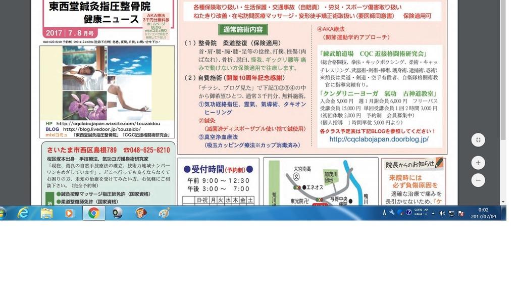 健康ニュース7月JPG