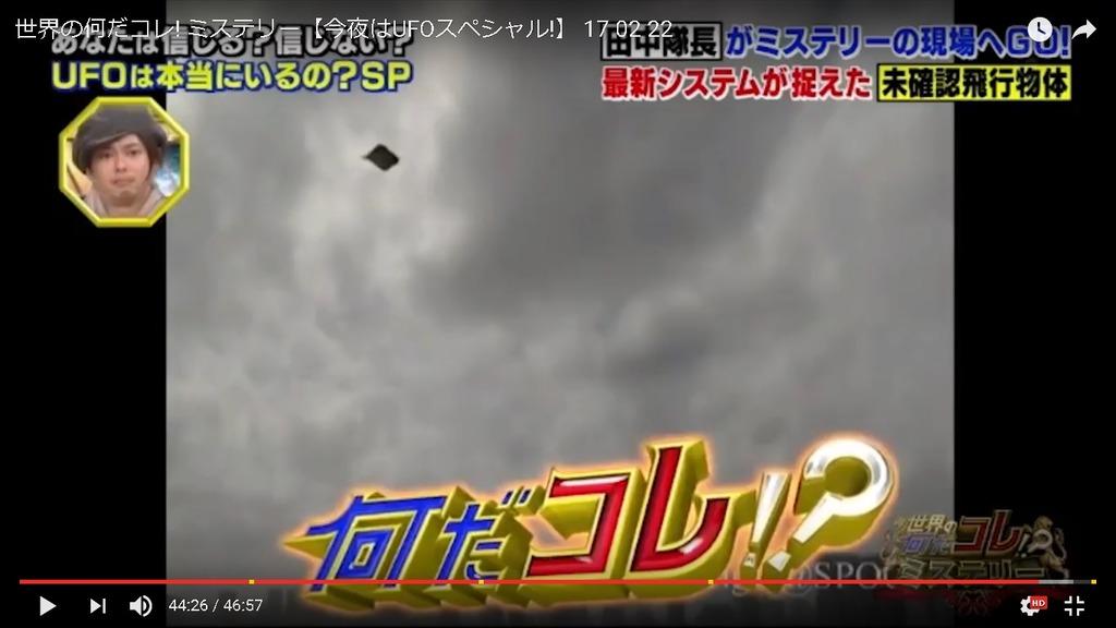 UFO何だこれ