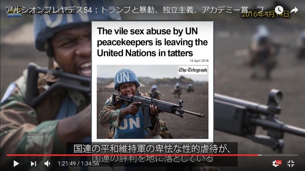 AP54国連平和維持軍性的虐待