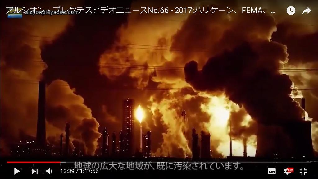 地球汚染APN66