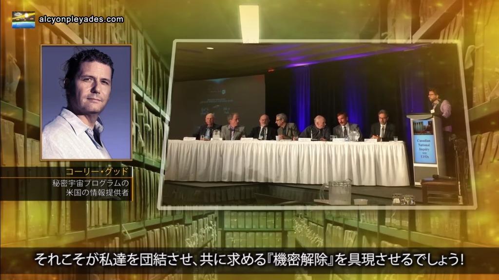 コーリー・グッド 講演 APN72