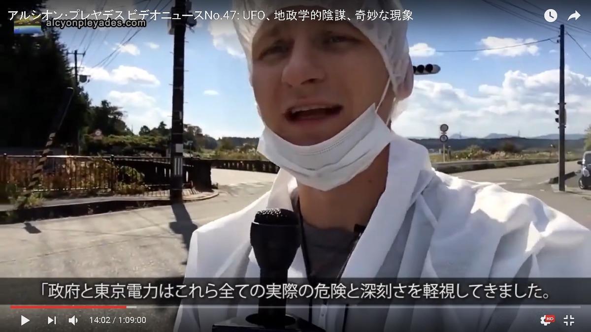 福島 東電嘘AP47