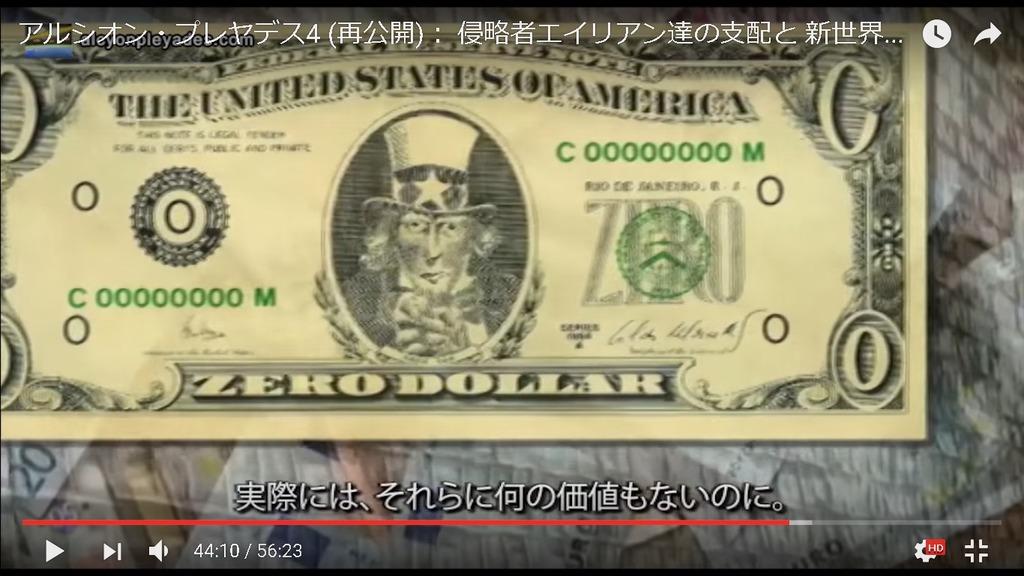 紙幣価値無しAP4