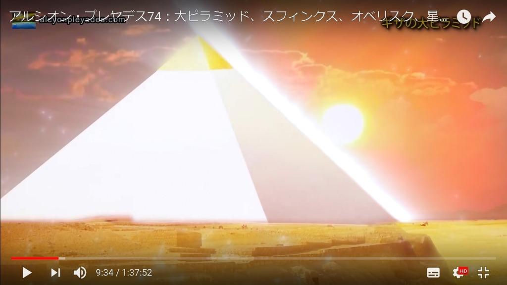 ピラミッド 完成当初の姿