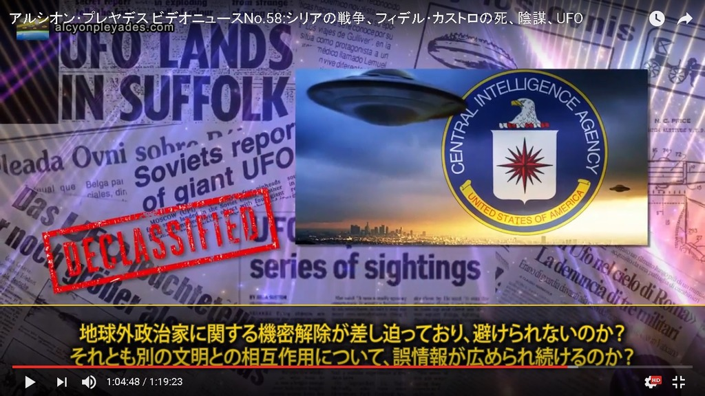 APN58地球外政治家 機密解除