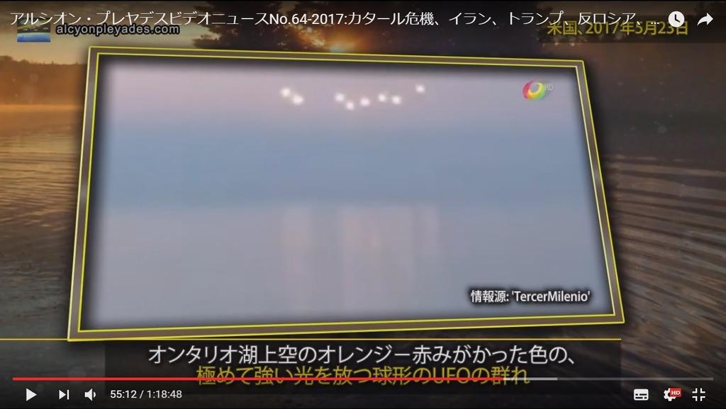 UFO-湖上APN64
