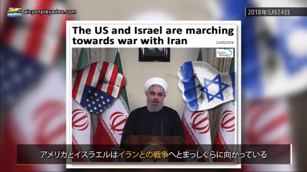 イランVSアメリカ イスラエル
