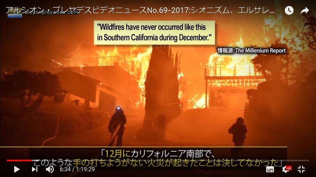 カリフォルニア火事 APN69