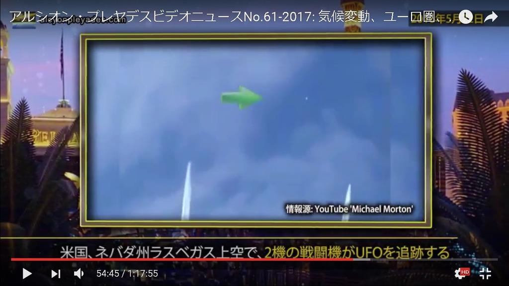 apn61戦闘機UFO追跡