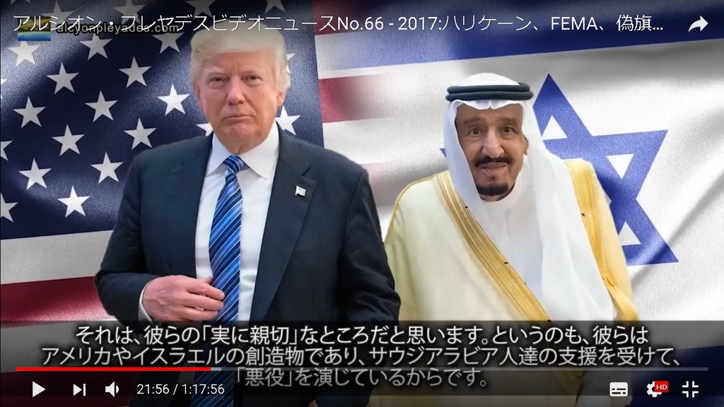トランプサウジアラビア偽旗テロAPN66