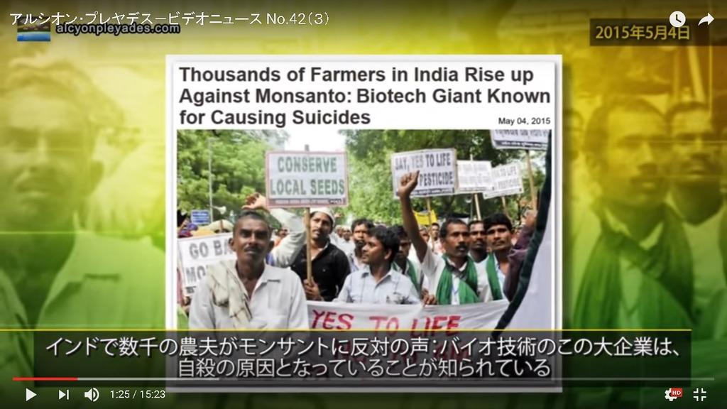 モンサント農民自殺APNews42-3