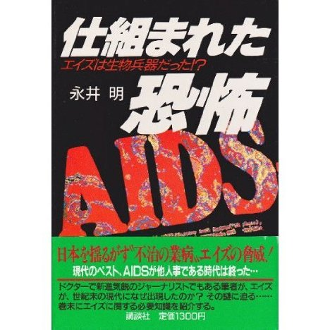 aids nagaiakira