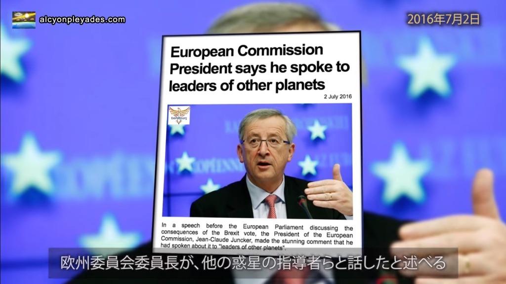 EU委員長 異星人話す