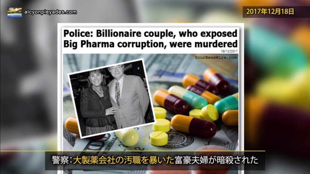 製薬会社汚職暴いた富豪暗殺 APN69
