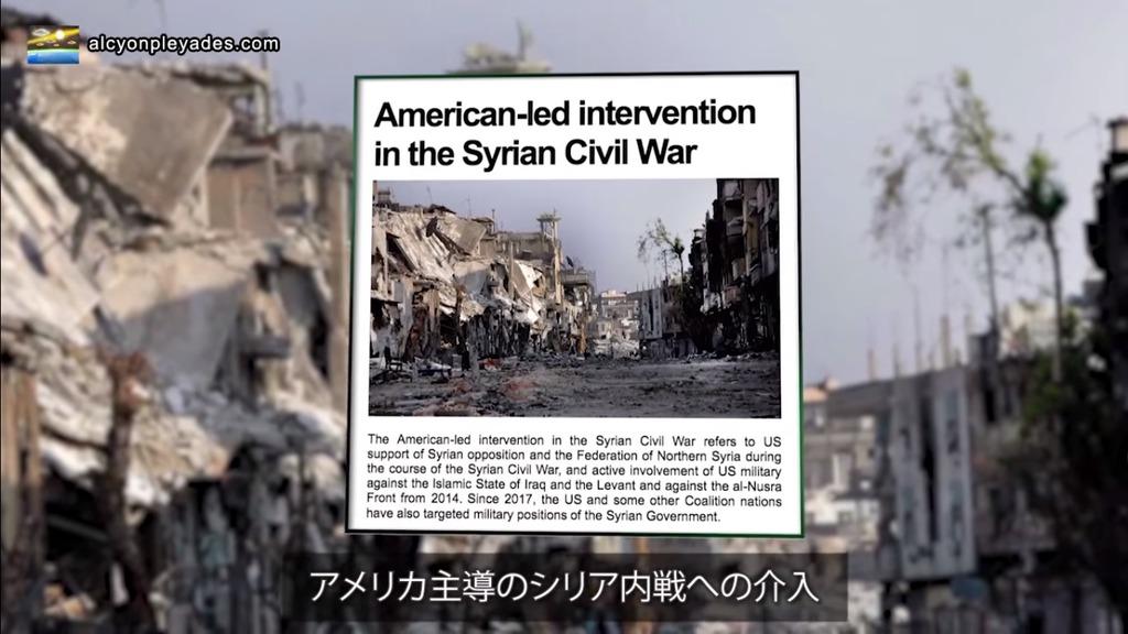 アメリカ主導 シリア内戦への介入