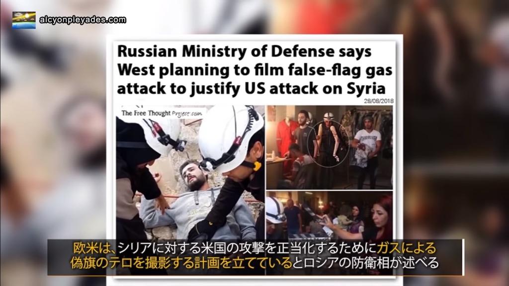 シリア毒ガス偽旗作戦