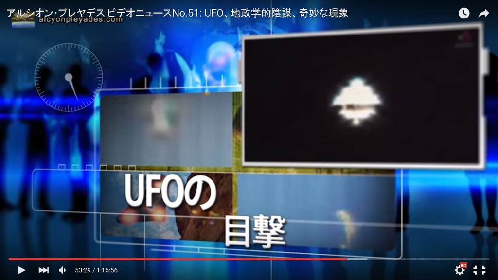 UFOの目撃AP NEWS