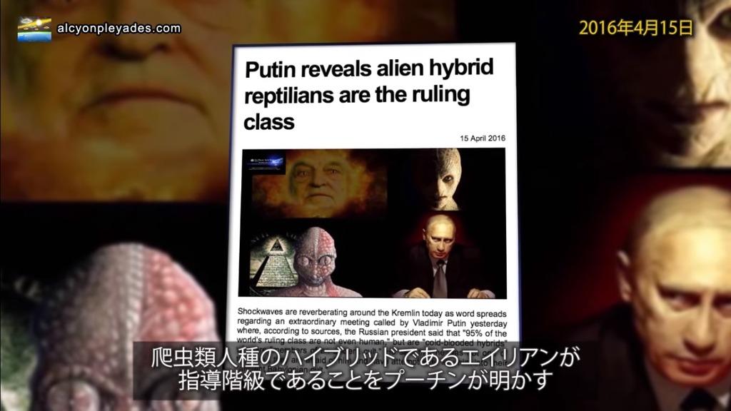 爬虫類人 プーチン暴露