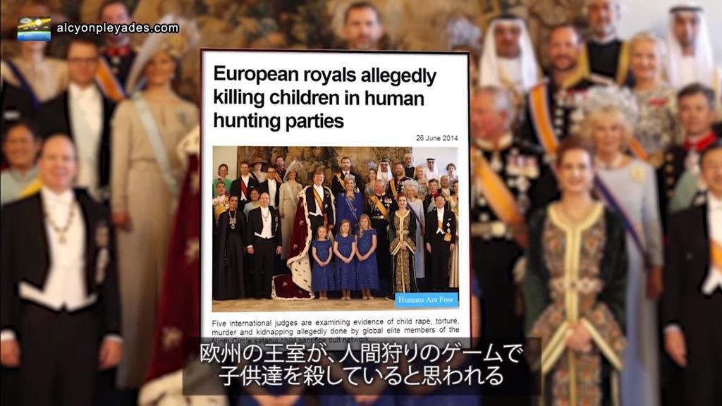人間狩り 欧州王室