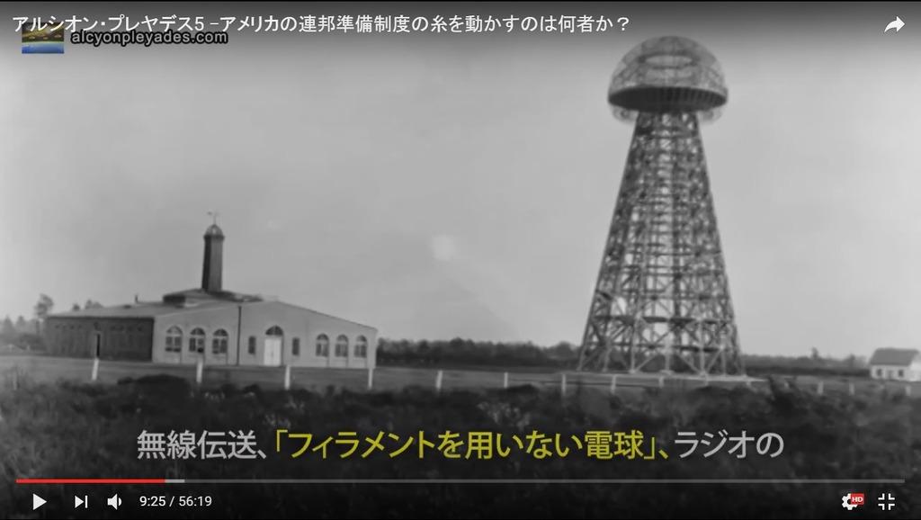 Tesla tower AP5
