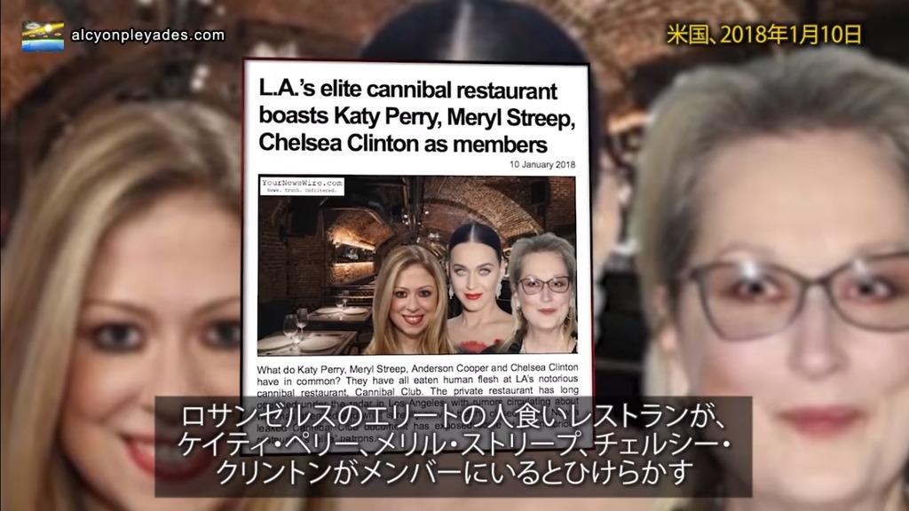 人食いレストラン ハリウッド女優