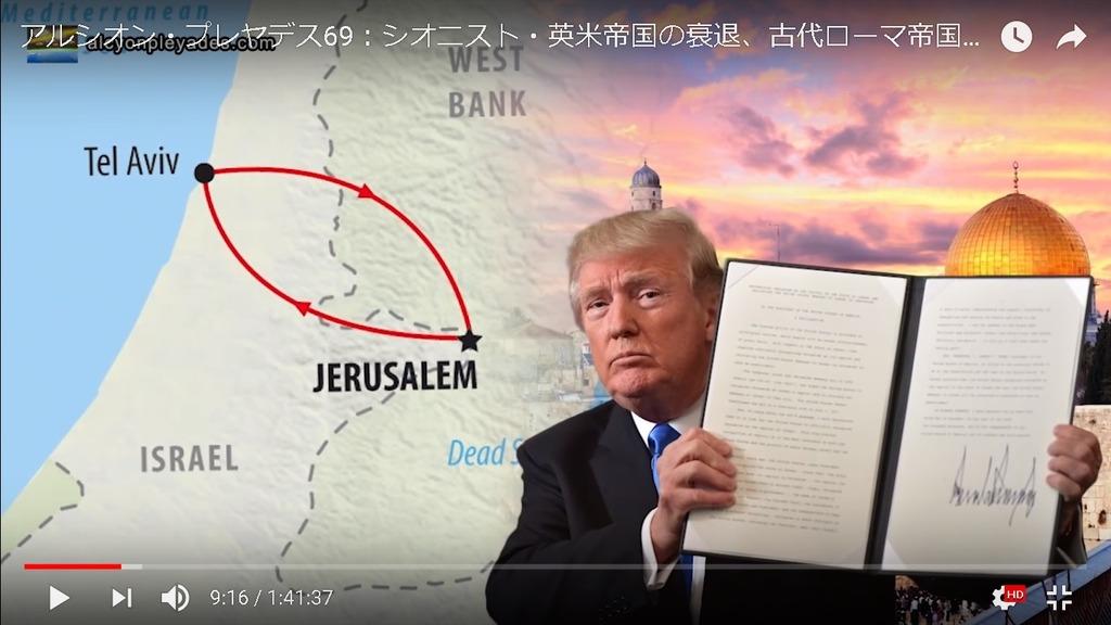 トランプ エルサレム