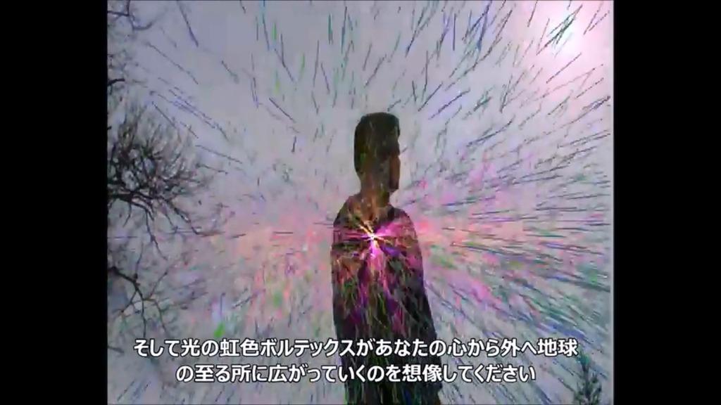 EE AA rainbow Vortex