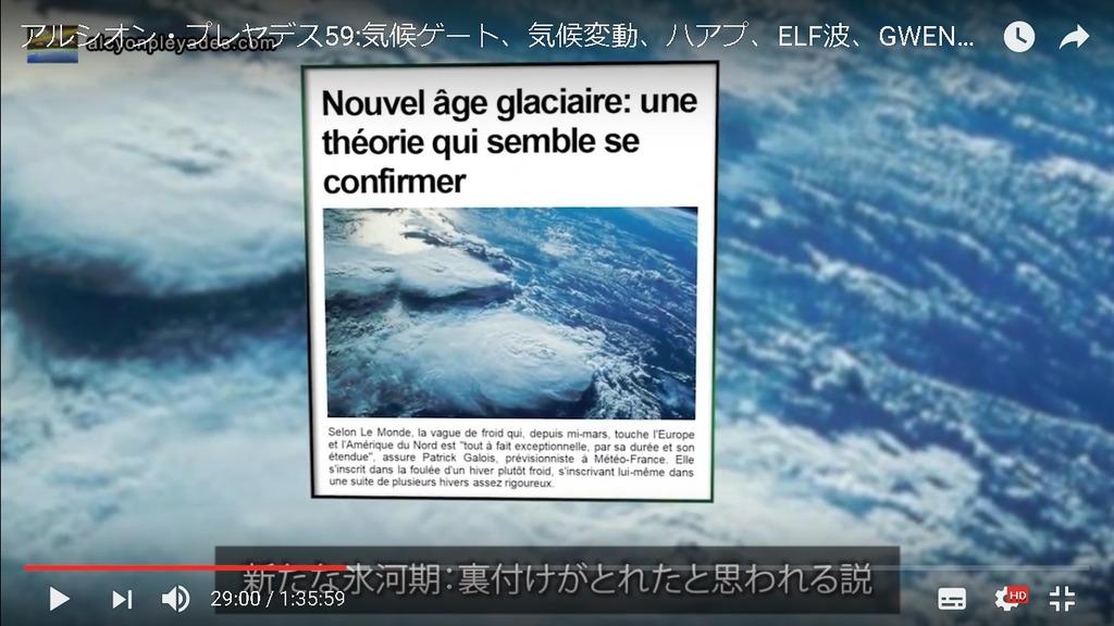氷河期AP59