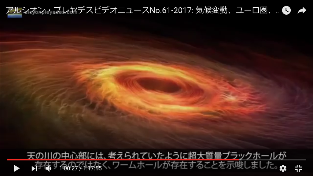 APN61銀河ワームホール