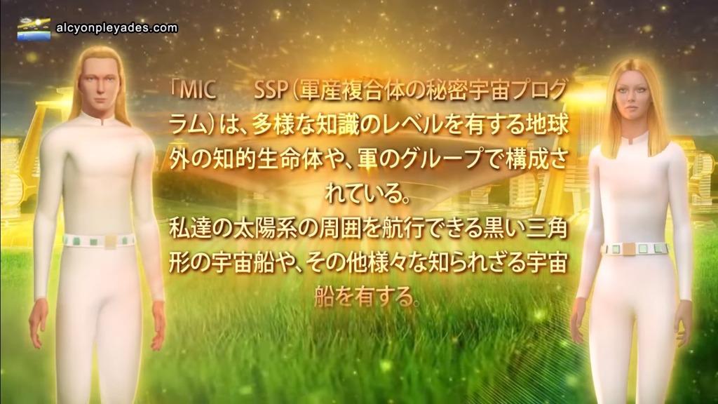 SSP ending AP67