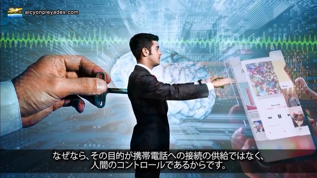 5G人間コントロール