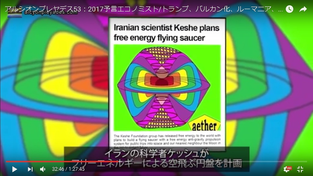 UFOケッシュ財団