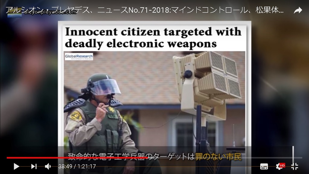 指向性エネルギー兵器 電子工学兵器 ターゲット市民