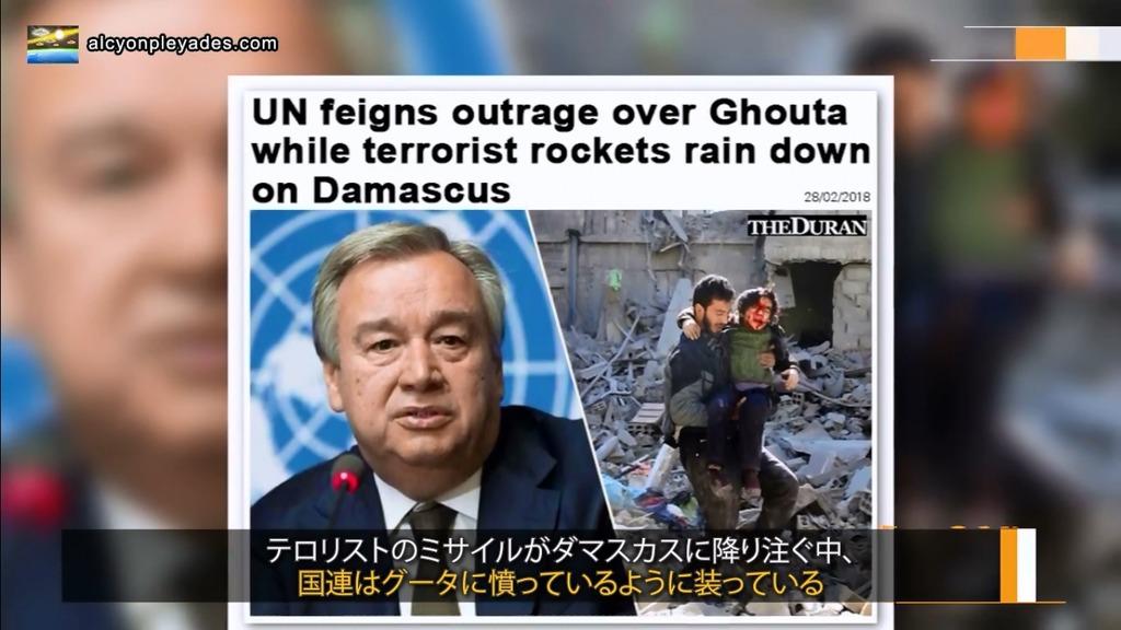 シリア戦争 国連