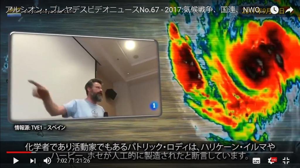 気象兵器化学者証言APBN