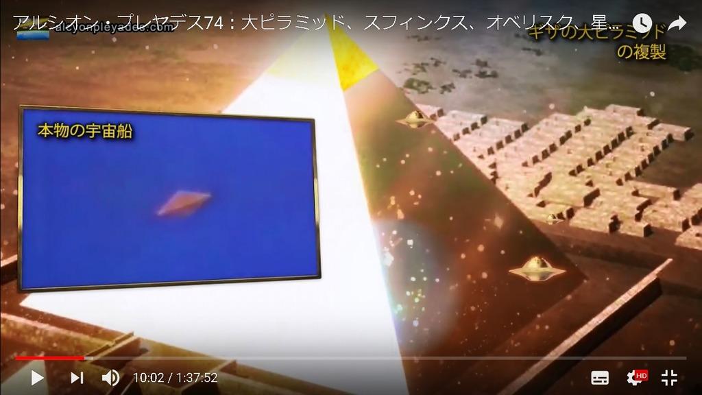 ピラミッド UFO
