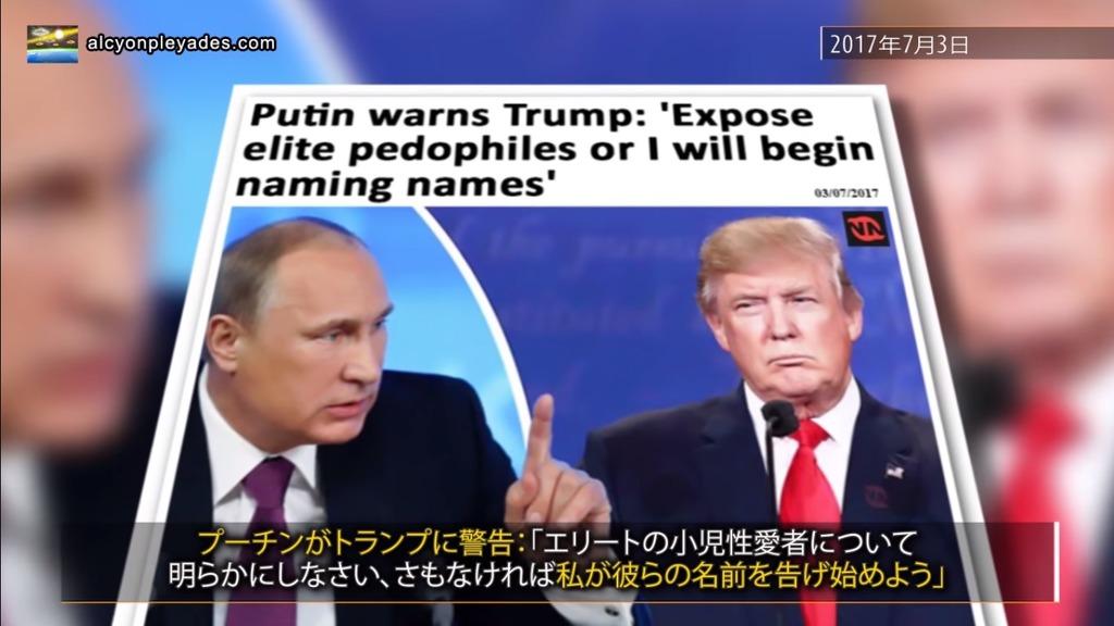 小児性愛犯罪 プーチン警告