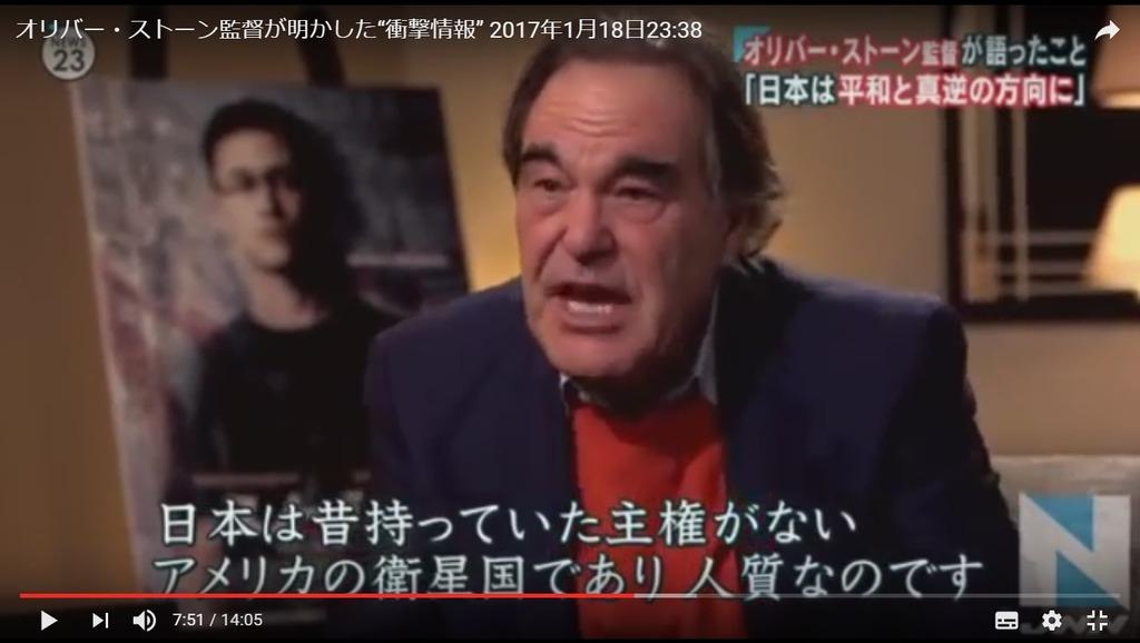オリバー・ストーン日本はアメリカの植民地