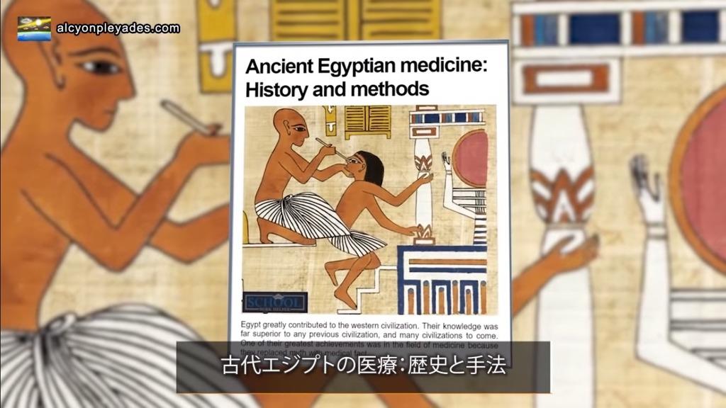 エジプト医学