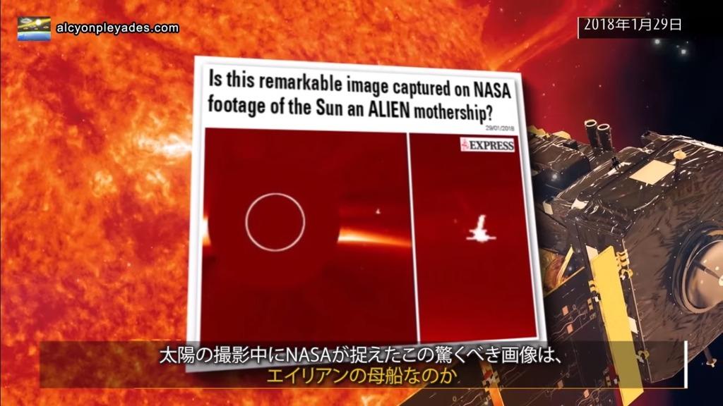UFO太陽母船APN71