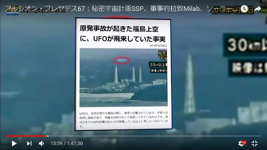 UFO福島原発