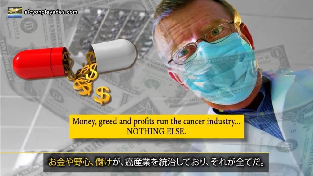癌産業金儲けAPN67