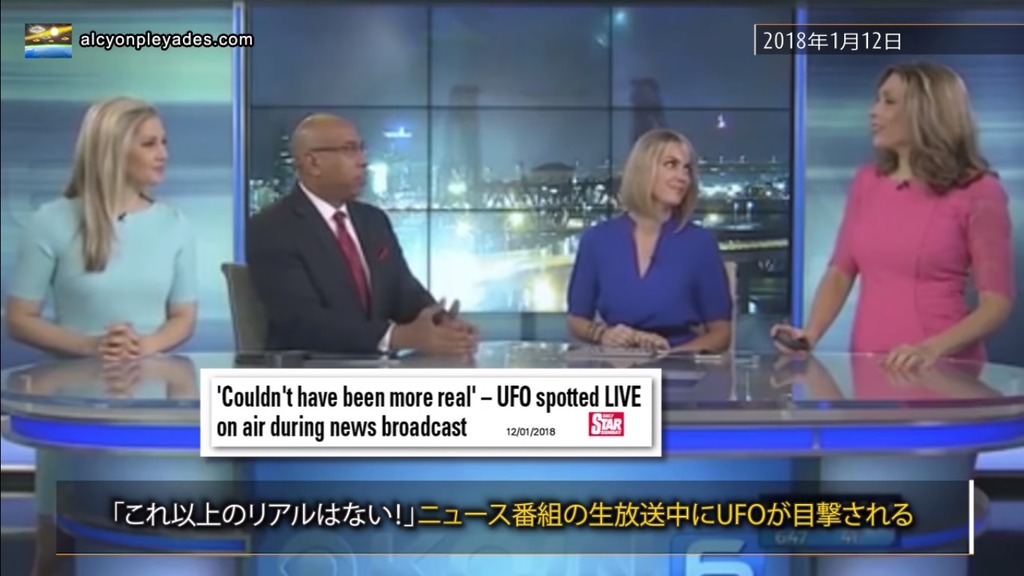 UFO ニュース番組中 APN70