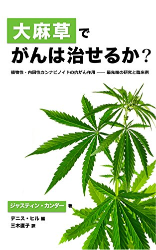 大麻草で癌は治せるか?本