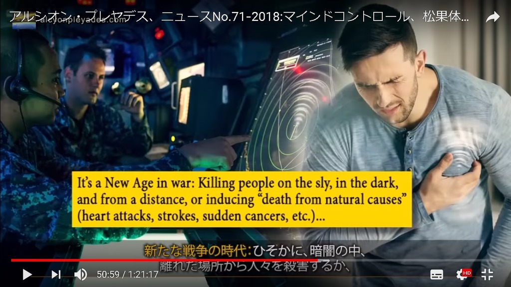 指向性エネルギー心臓攻撃軍人日本語説明