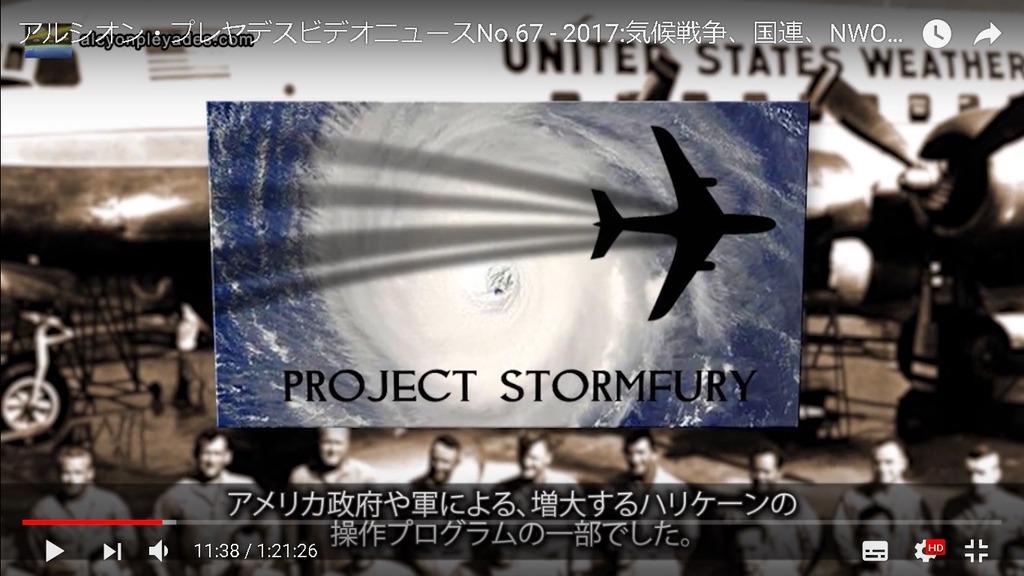 気象兵器Project Stormfury