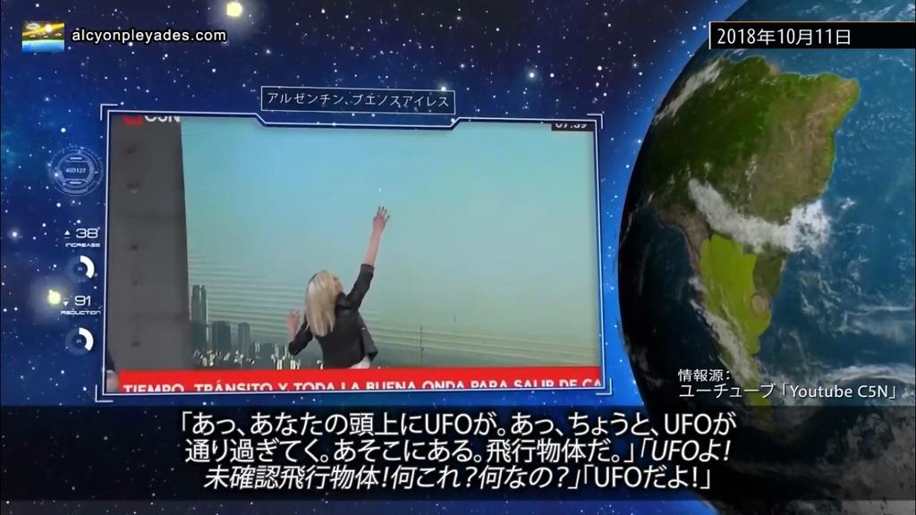 UFO NEWS番組